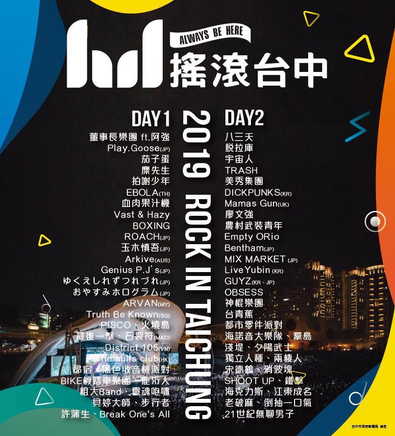 2019【搖滾台中 ROCK IN TAICHUNG】