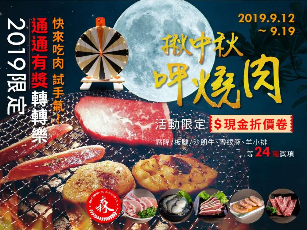2019森燒肉中秋節活動