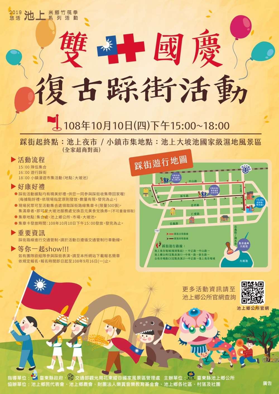 2019悠活池上米鄉竹筏季系列活動-雙十國慶復古踩街活動