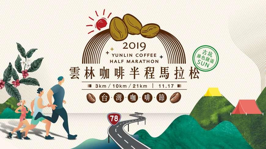 2019雲林咖啡半程馬拉松