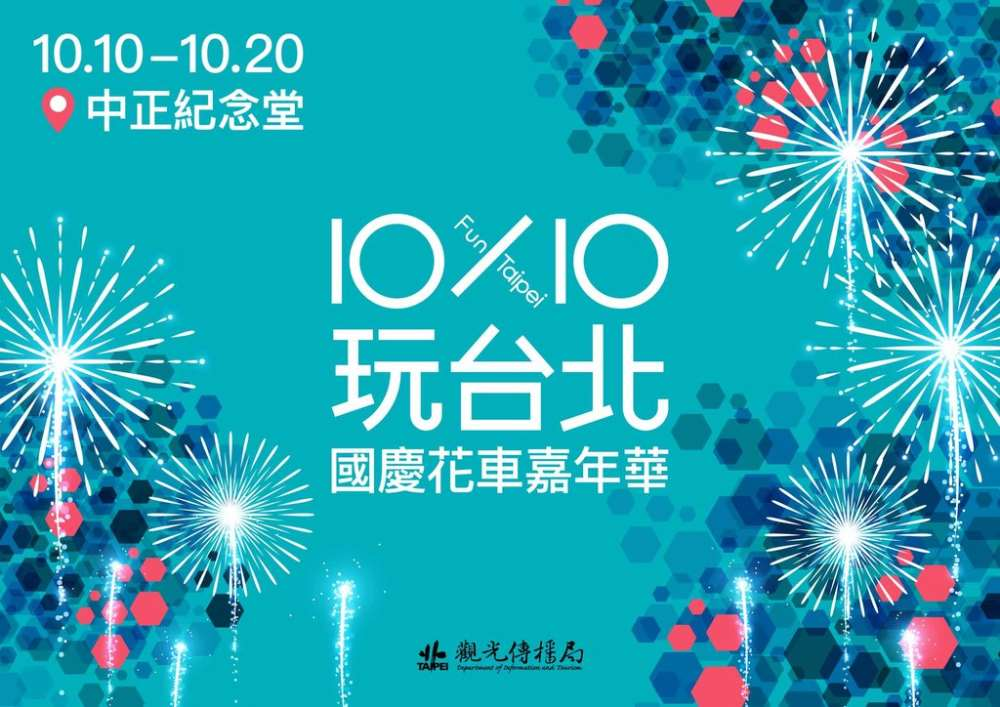 10X10玩台北-國慶花車嘉年華 全臺灣特色花車一字排開11天看不完、拍不完!