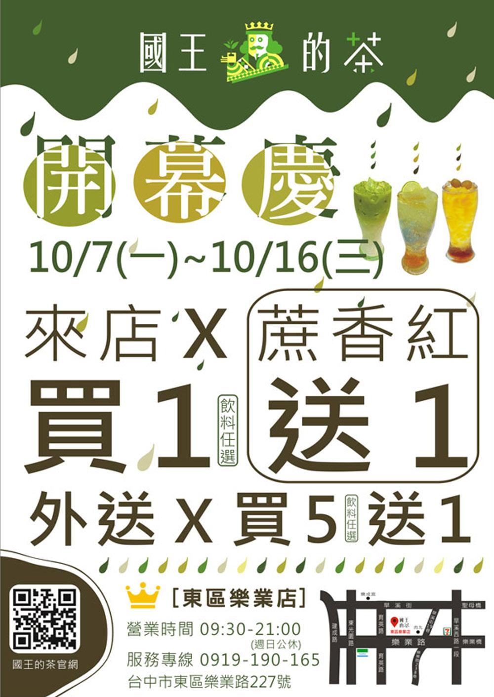 歡慶國王的茶【東區樂業店】即將開幕,快點開看看有什麼好康優惠等你呢~