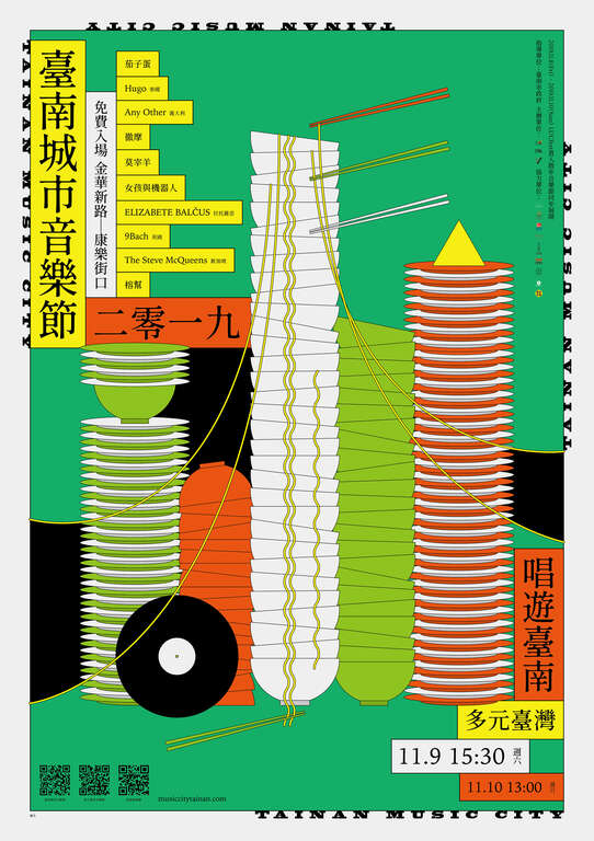 「2019臺南城市音樂節暨貴人散步LUCfest」 串連國內外及戶外/室內的音樂演出 11/8-10邀您一起樂遊臺南