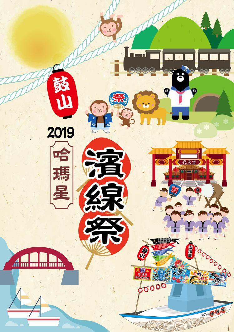 2019鼓山哈瑪星-濱線祭11/2-11/3