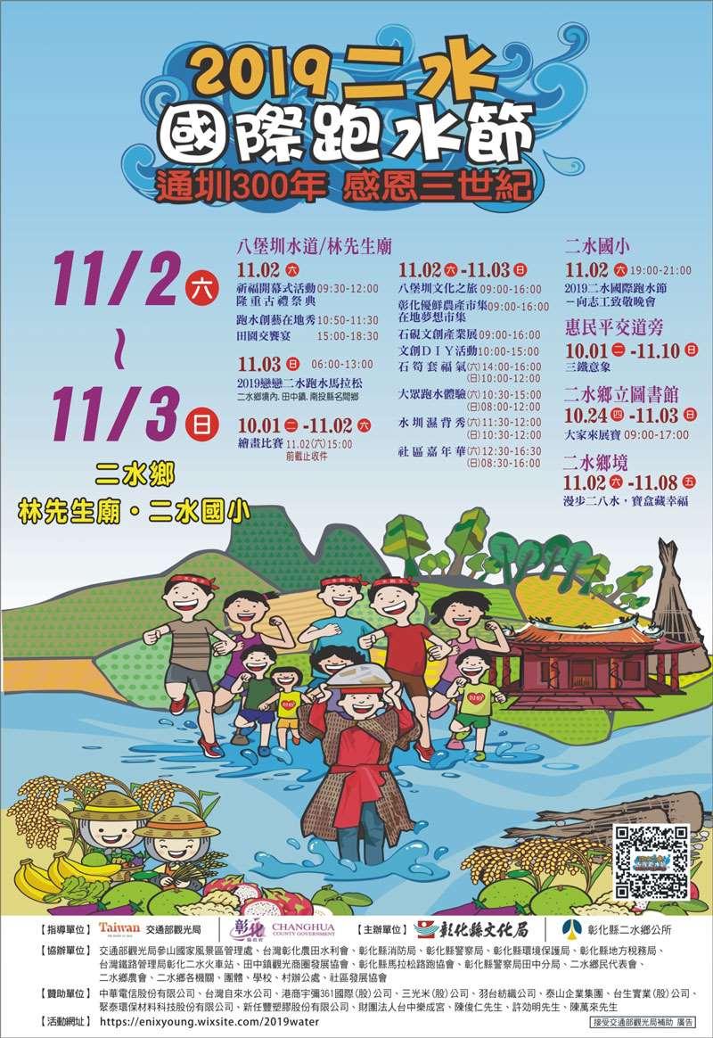 2019二水國際跑水節11/2~11/3,系列活動時間表及交通資訊