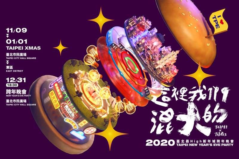 臺北最High新年城-2020跨年晚會 這裡我們混大的 TAIPEI X TAIPEI