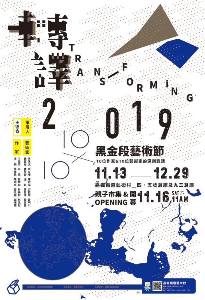 2019黑金段藝術節-嘉義鐵道藝術村