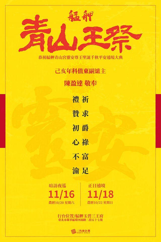 艋舺青山宮11月16日至18日邀請您一同參與青山王祭系列活動