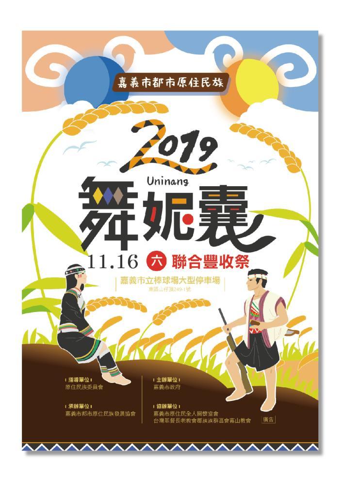 2019嘉義市都市原住民族〝舞妮囊〞聯合豐收祭,即將熱鬧登場!!