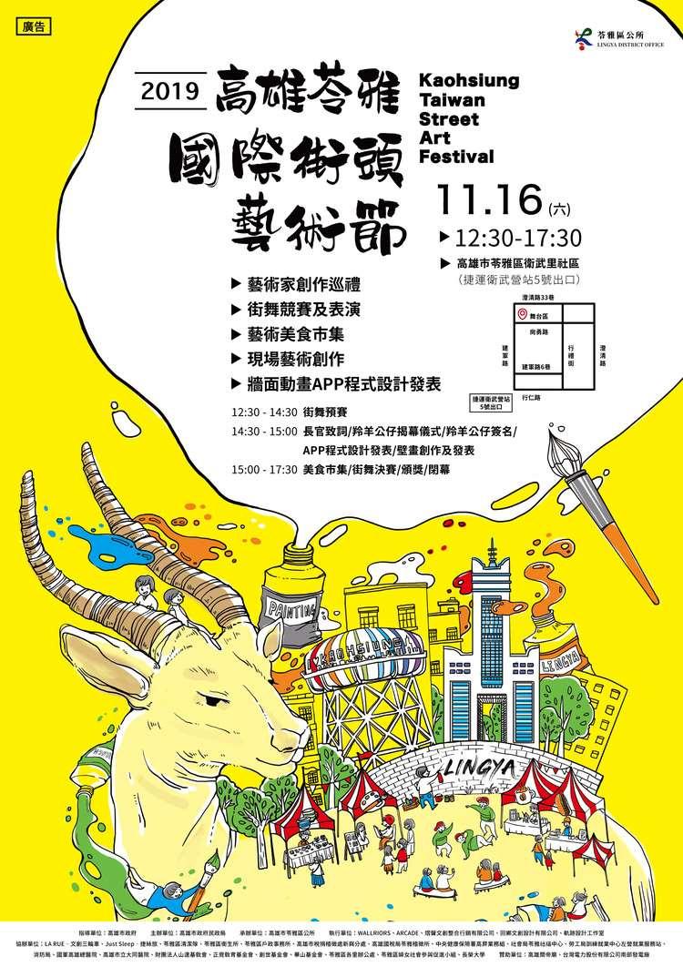 2019高雄苓雅國際街頭藝術節