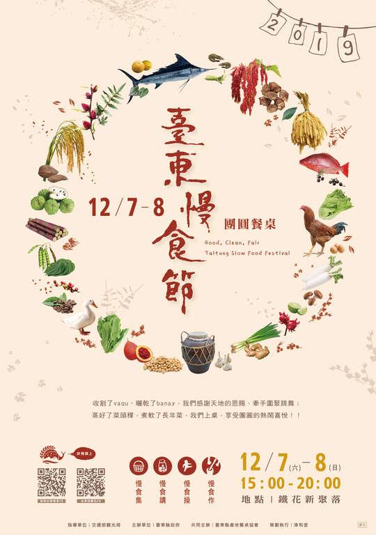 2019臺東慢食節,12/7-8歲末最終場