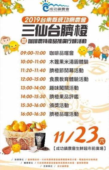 2019三仙台臍橙節來囉!!