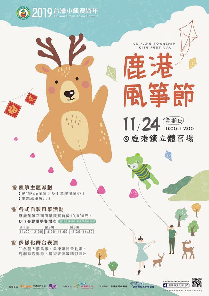 2019第一屆鹿港風箏節 逐鹿箏艷