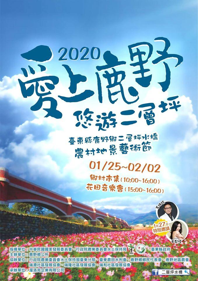 2020愛上鹿野悠遊二層坪-農村地景藝術節
