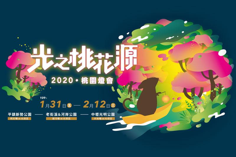 2020桃園燈會-光之桃花源,燦爛桃園,曙光正靚