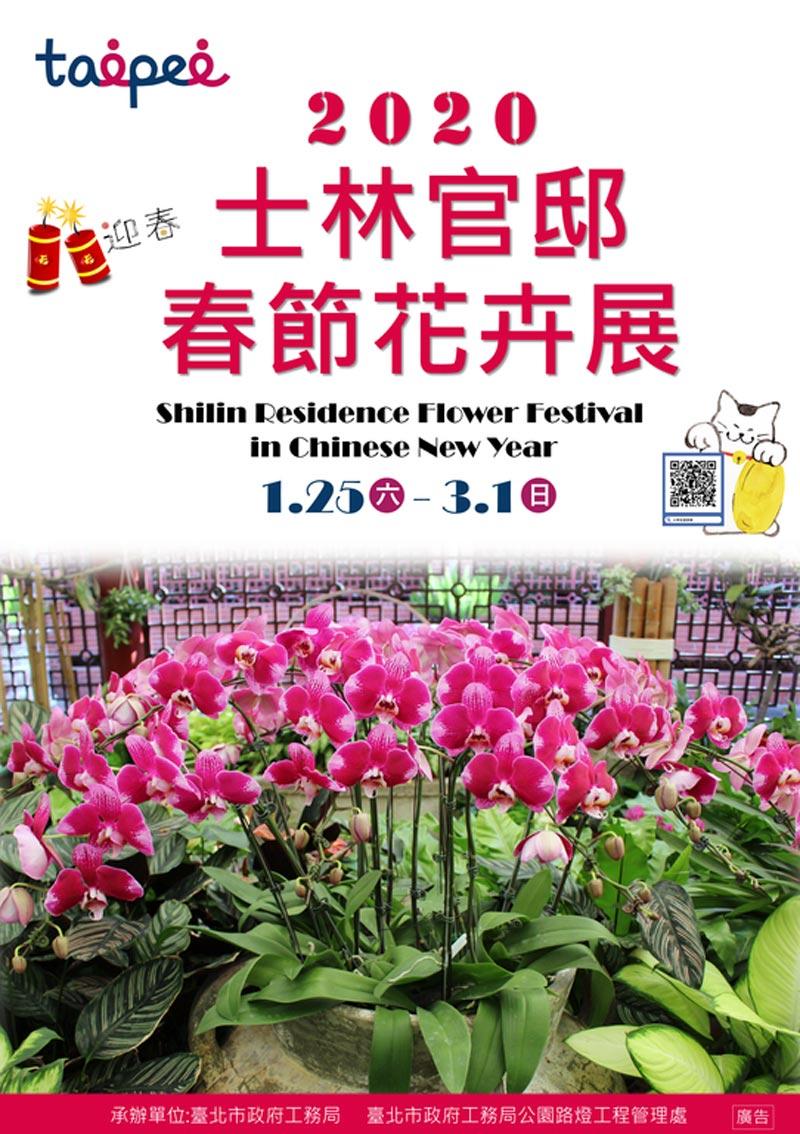 2020士林官邸春節花卉展