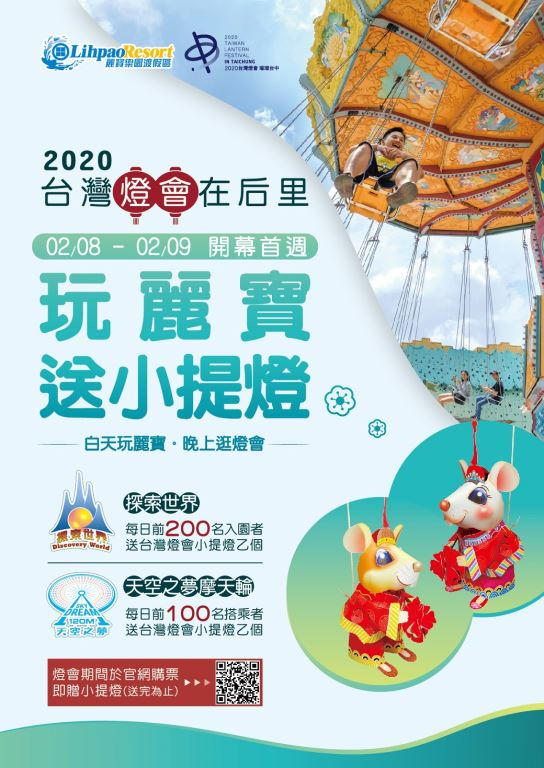 2020台灣燈會在后里!玩麗寶送小提燈