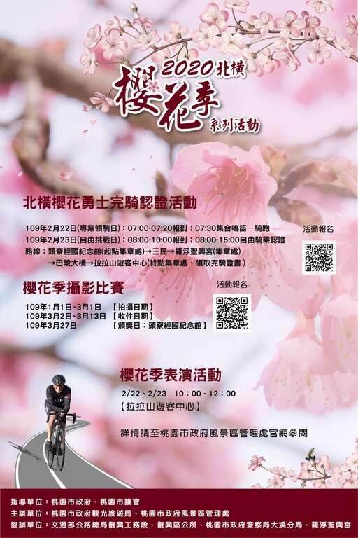 2020北橫櫻花季活動2月22日開始囉!