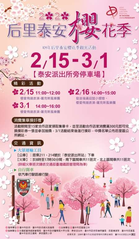 2020泰安櫻花季2/15-3/1