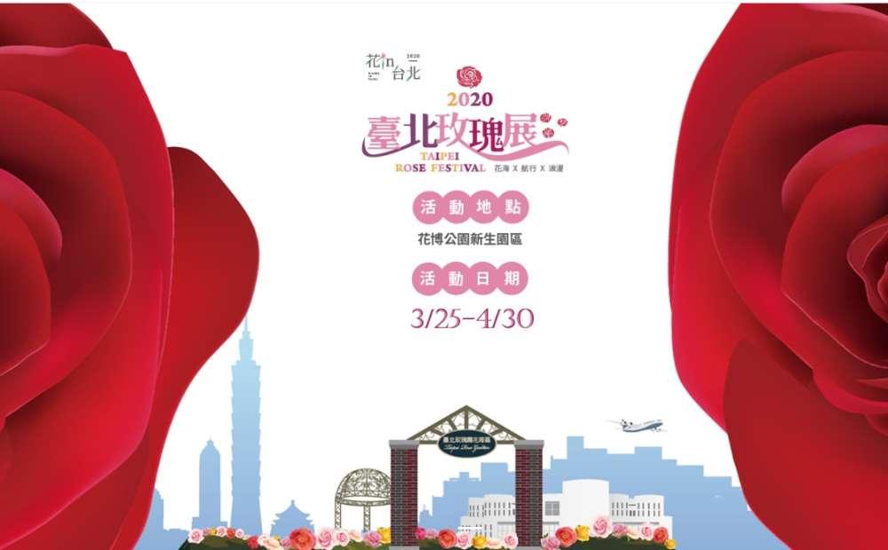 2800株珍品競豔  台北玫瑰園3/25開展