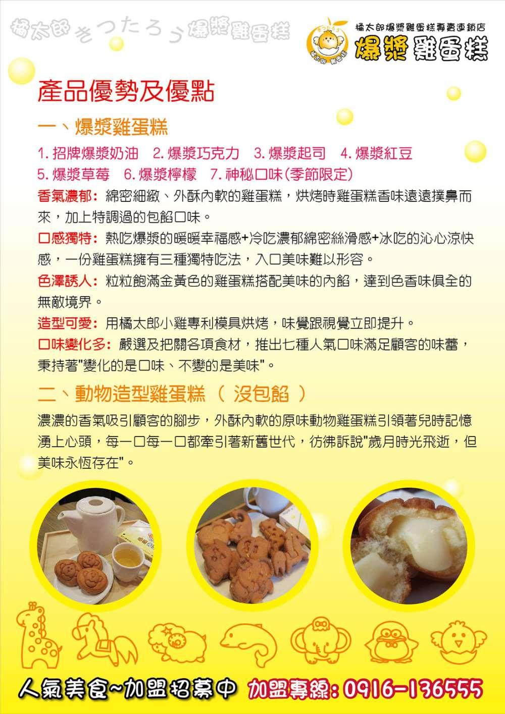 爆漿雞蛋糕產品加盟優勢優點