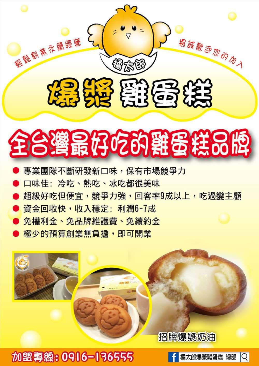 全台灣最好吃的雞蛋糕品牌