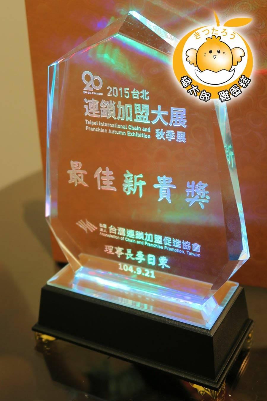 橘太郎爆漿雞蛋糕年度秋季加盟展-最佳新貴獎