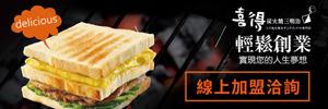 喜得炭火燒三明治(早午餐加盟)